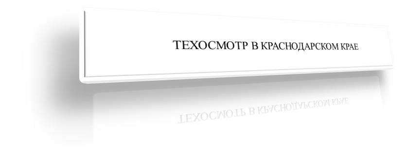 Запись на техосмотр в Ейске и Краснодарском крае: Выбор ПТО, Выбор даты и времени, Печать документов